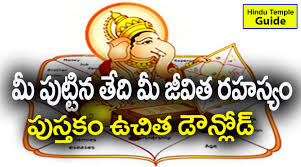 Free Telugu Astrology Pdf Book Download Birth Chart