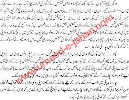 urdu story