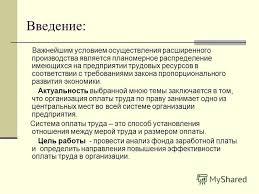 Презентация на тему Анализ заработной платы на примере ОАО  2 Введение