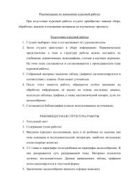 как писать курсовую работу Исторический факультет СПбГУ Рекомендации по написанию курсовой работы