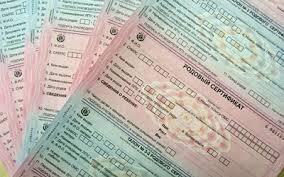Родовой сертификат на практике Подборка с форума Роды после родов Что такое родовой сертификат что он дает как его получить когда выдают родовой