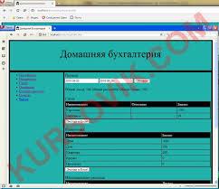 Домашняя бухгалтерия Курсовая работа на php Программа и  контрольная работа по програмированию