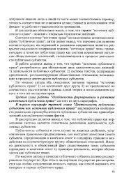 Каждан Дмитрий И оревич ФОРМИРОВАНИЕ И РАЗВИТИЕ ИСТОЧНИКОВ  допущения явление лишь в какой то части может соответствовать термину точность соответствия не становится