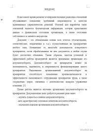 Контрольная Организация документооборота на предприятии  Организация документооборота на предприятии 13 01 14