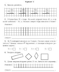 Сборник Контрольные работы по русскому языку класс УМК  Годовой контрольный диктант 4 класс пнш