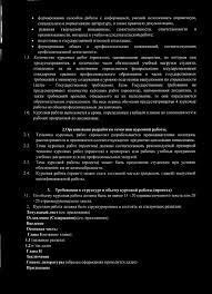 ПОЛОЖЕНИЕ о курсовой работе pdf профессиональной деятельности 1 5