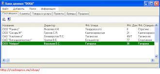 Диплом база данных поставщиков на delphi ms sql server  Диплом база данных поставщиков на delphi ms sql server