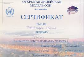 Сайт Самарской школы № Галерея Диплом Сертификат