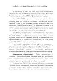 Учетная политика ТОО Степногорский горно химический комбинат  Учетная политика ТОО Степногорский горно химический комбинат часть 2 диплом по