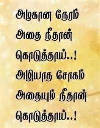 love feeling es in tamil