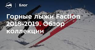 Горные лыжи Faction 2018-2019. Обзор коллекции — Блог ...