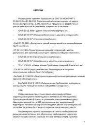 Отчет Строительный объект ООО СК МОНОЛИТ doc Все для студента Отчет Строительный объект ООО СК МОНОЛИТ
