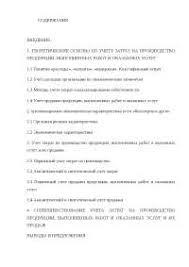 Основы организации учета затрат на производство продукции диплом  Анализ учета затрат на производство продукции курсовая 2011 по бухгалтерскому учету и аудиту скачать бесплатно расходы