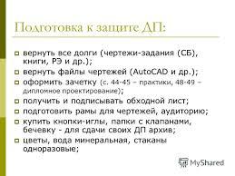 Презентация на тему ЗАЩИТА ДИПЛОМНЫХ ПРОЕКТОВ Инструктаж перед  3 Подготовка