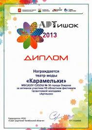 АРТИШОК устроил праздник в День Знаний Школа № Диплом театра