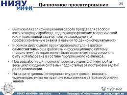 Презентация на тему НИЯУ МИФИ mephi ru Кафедра Кибернетика  29 НИЯУ