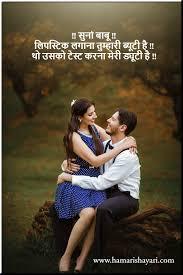love shayari hindi romantic shayari