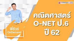 ติว O-NET ป.6 - คณิตศาสตร์ ปี 62 by พี่ชัวร์ OnDemand - YouTube