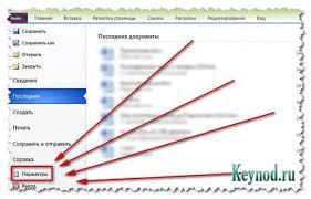 Восстановление не сохраненного документа word и exel Восстановить несохраненные документы word exel