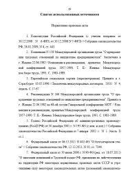 Дипломная работа расторжение трудового договора aytac stroy ru Ставропольский край трудовые ресурсы
