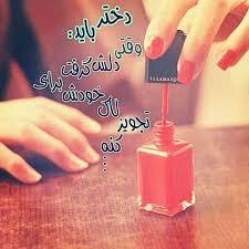 Image result for عکس دخترونه خاص