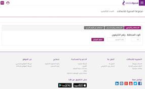 """سدد من هنا"""" رابط مباشر الاستعلام عن فاتورة التليفون الأرضي لشهر يوليو 2021  عبر الشركة المصرية للاتصالات - كورة في العارضة"""