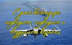 День командира воздушного корабля открытки