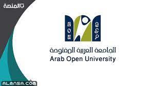 تخصصات الجامعة العربية المفتوحة 2021 – المنصة