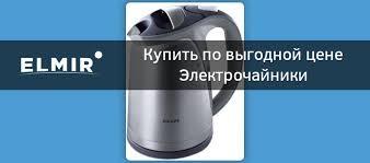 <b>Чайники Delonghi</b> Объем: до 1 л. Купить <b>электрочайник Delonghi</b> ...