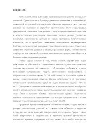 Проблемы квалификации преступления предусмотренного ст УК РФ  Это только предварительный просмотр