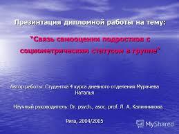 Презентация на тему Добро пожаловать на защиту Презинтация  2 Добро пожаловать на защиту