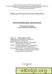 Методические указания по проектированию схематических и  Проектирование дипломное Методические указания к дипломному проектированию