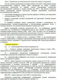 Репетитор оценщика Диплом Оценка предприятия бизнеса на   Оценка стоимости оборудования предприятия