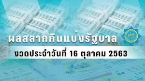 ถ่ายทอดสด ! ผลสลากกินแบ่งรัฐบาล งวดวันที่ 16 ตุลาคม 2563 - YouTube