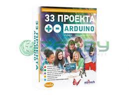 <b>Конструктор Смайл</b> 33 Проекта <b>Arduino ENS</b>-<b>411</b>, цена 454 руб ...