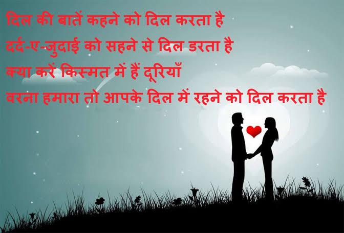 world best love shayari in hindi
