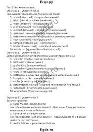 Решение страница № по Немецкому языку контрольные задания  ГДЗ Решебник по немецкому языку 7 класс контрольные задания horizonte Аверин М