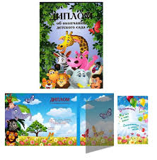 об окончании детского сада Зоопарк х х ст Диплом об окончании детского сада Зоопарк 18х14 х3 ст