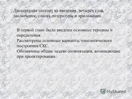 Презентация на тему МОДЕЛb И МЕТОД ОПТИМИЗАЦИИ СТРУКТУРИРОВАННЫХ  4 Диссертация состоит из