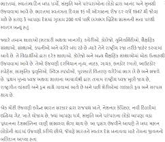independence day gujarati essay speech in  independence day gujarati essay 2017