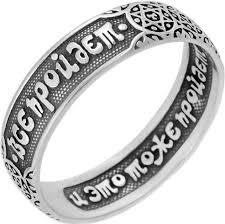 Серебряное <b>кольцо</b> царя Соломона <b>ФИТ 61481</b>-<b>f</b> — купить в ...