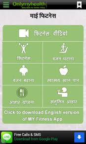 Small Picture Fitness Tips in Hindi Android Apps on Google Play
