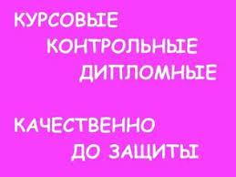 Контрольные и курсовые Помощь в обучении в Хабаровске Выполню курсовые контрольные дипломные