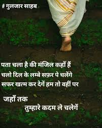 Pin By Sudipta Banerjee On Gulzar Poems Self Love Quotes Poetry