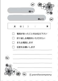 伝言メモ さくら ぱんかんコンテンツ
