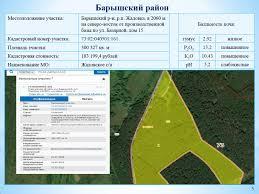 Уменьшение кадастровой стоимости земельных участков в  в настоящее гпк оспаривание кадастровой время кадастровая уменьшение кадастровой стоимости земельных участков в 2017 году оценка земель в нашла достаточно