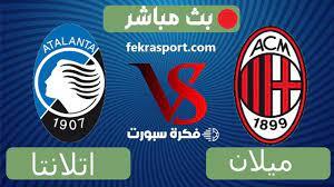 مشاهدة مباراة ميلان وأتلانتا بث مباشر الاحد 3-10-2021 الدوري الإيطالي -  فكرة سبورت