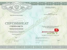 Диплом стандарт ФГОС СПО 1m jpg 4m jpg