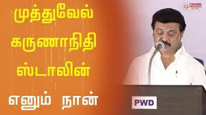 தமிழக முதலமைச்சராக பதவியேற்றார் மு.க.ஸ்டாலின்..! | MK Stalin |DMK | TN CM |  Tamil Nadu |CM Stalin - YouTube