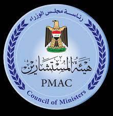 هيئة المستشارين في رئاسة مجلس الوزراء تعلن تمديد التقديم لنيل لقب عالم  عراقي » وكالة الأنباء العراقية